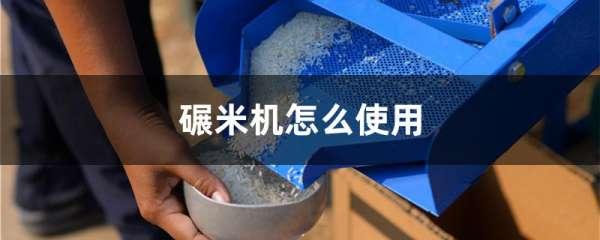 碾米机怎么使用